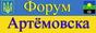 Артёмовский ( Бахмутский ) форум